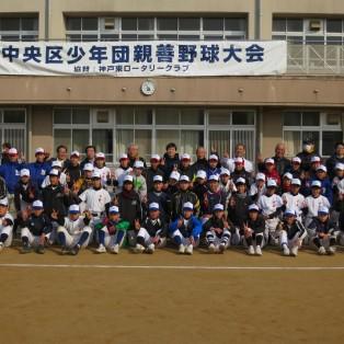 「第6回中央区少年団親善野球大会神戸東ロータリークラブ杯」開催される