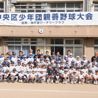 「第9回中央区少年団親善野球大会」