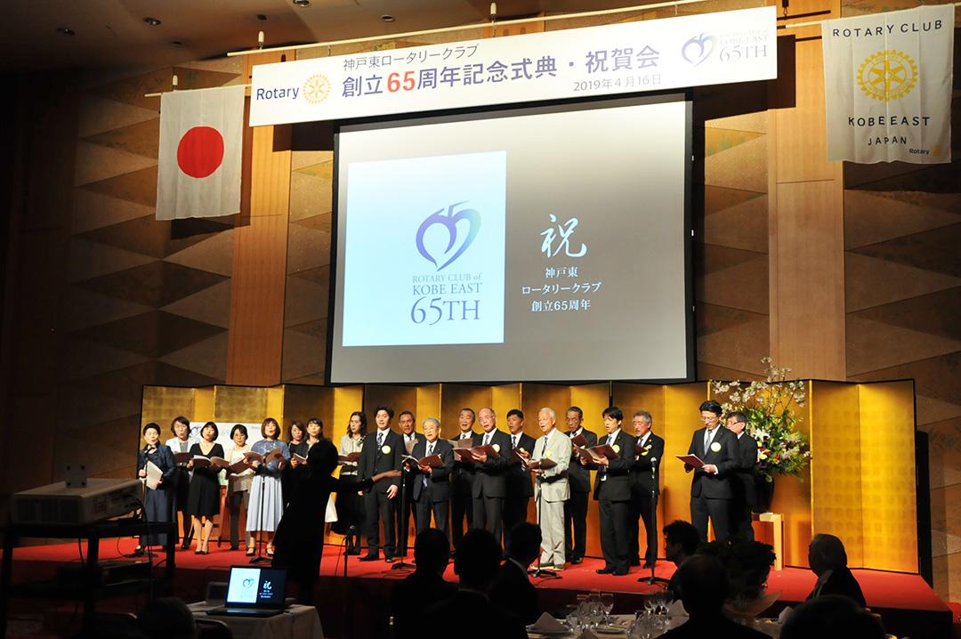 神戸東ロータリークラブ創立65周年記念式典・祝賀会