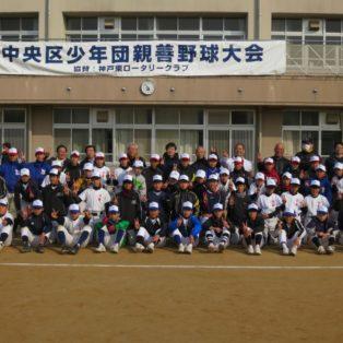 第6回神戸市中央区少年団親善野球大会