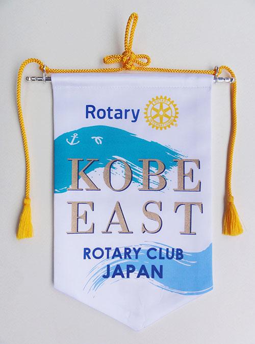 神戸東ロータリークラブ 概要